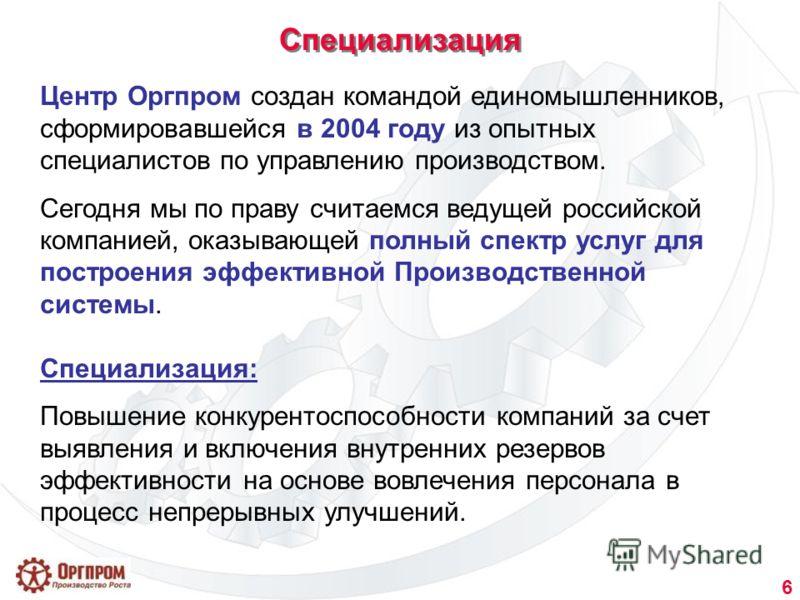 6 Специализация Центр Оргпром создан командой единомышленников, сформировавшейся в 2004 году из опытных специалистов по управлению производством. Сегодня мы по праву считаемся ведущей российской компанией, оказывающей полный спектр услуг для построен