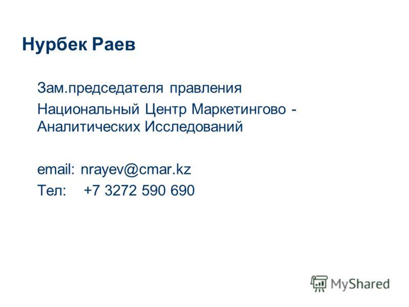 Нурбек Раев Зам.председателя правления Национальный Центр Маркетингово - Аналитических Исследований email: nrayev@cmar.kz Тел: +7 3272 590 690