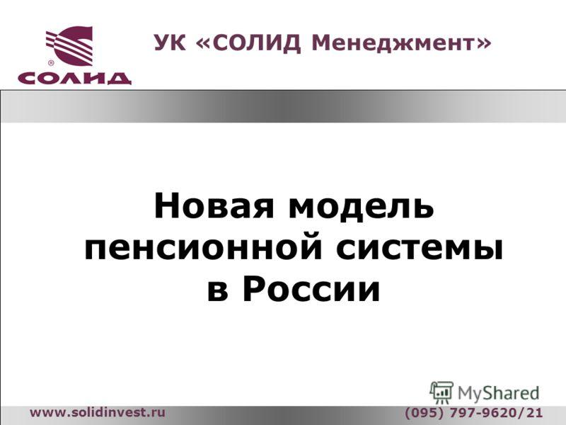 УК «СОЛИД Менеджмент» www.solidinvest.ru (095) 797-9620/21 Новая модель пенсионной системы в России