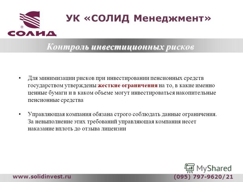 УК «СОЛИД Менеджмент» www.solidinvest.ru (095) 797-9620/21 Для минимизации рисков при инвестировании пенсионных средств государством утверждены жесткие ограничения на то, в какие именно ценные бумаги и в каком объеме могут инвестироваться накопительн