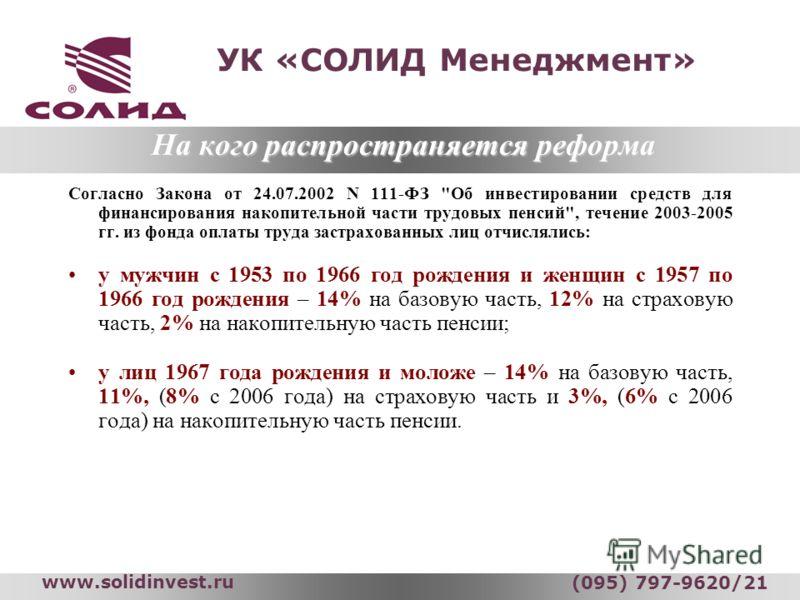 УК «СОЛИД Менеджмент» www.solidinvest.ru (095) 797-9620/21 Согласно Закона от 24.07.2002 N 111-ФЗ