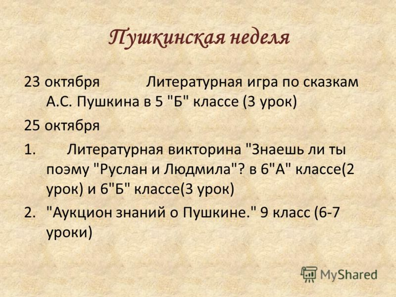 Пушкинская неделя 23 октября Литературная игра по сказкам А.С. Пушкина в 5