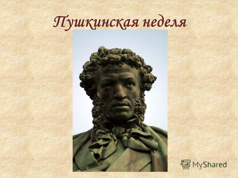 Пушкинская неделя