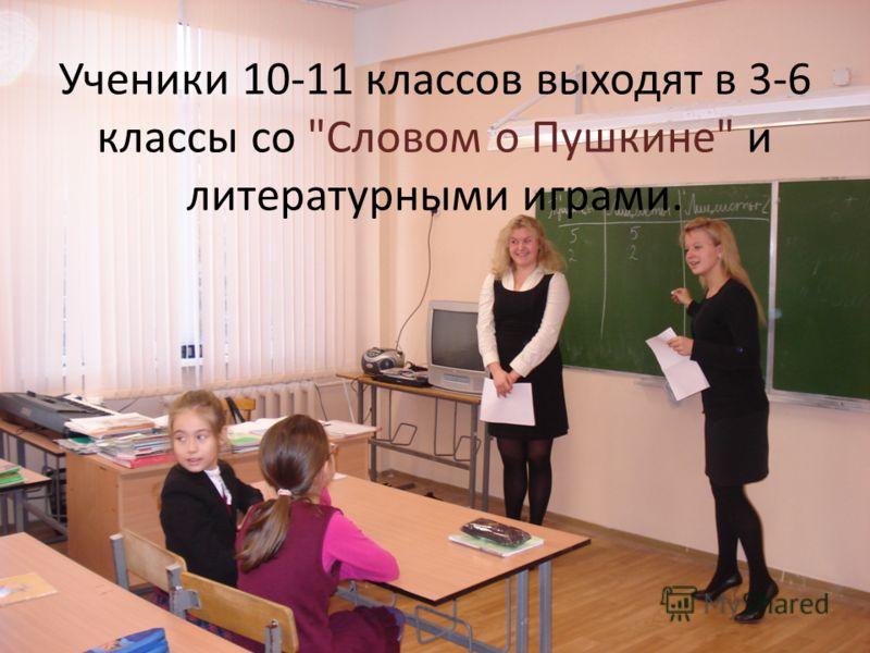 Ученики 10-11 классов выходят в 3-6 классы со Словом о Пушкине и литературными играми.