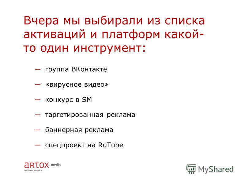 группа ВКонтакте «вирусное видео» конкурс в SM таргетированная реклама баннерная реклама cпецпроект на RuTube Вчера мы выбирали из списка активаций и платформ какой- то один инструмент: