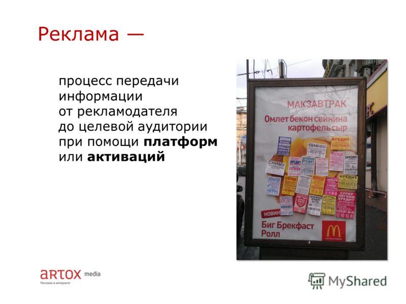 процесс передачи информации от рекламодателя до целевой аудитории при помощи платформ или активаций Реклама