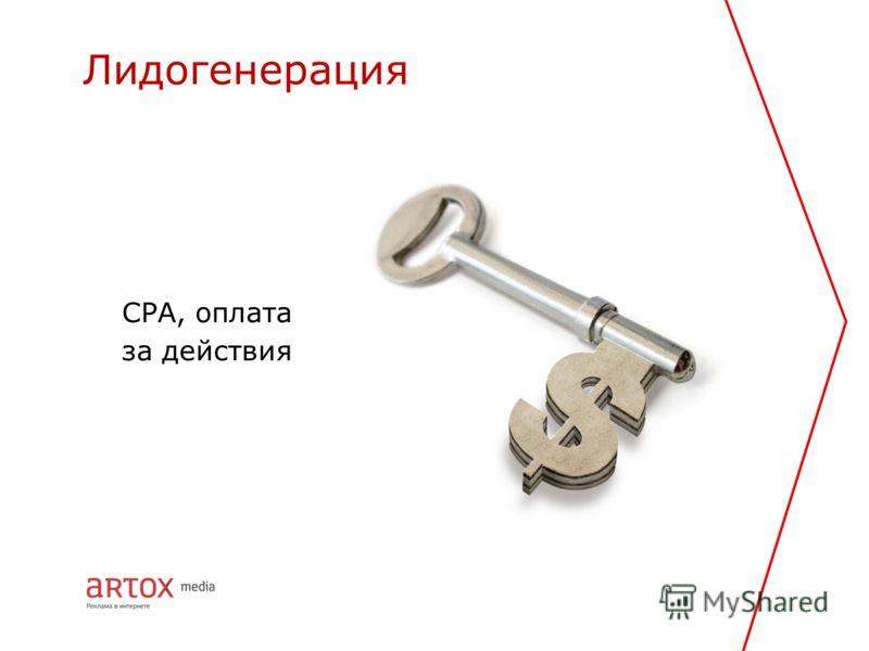 Лидогенерация CPA, оплата за действия