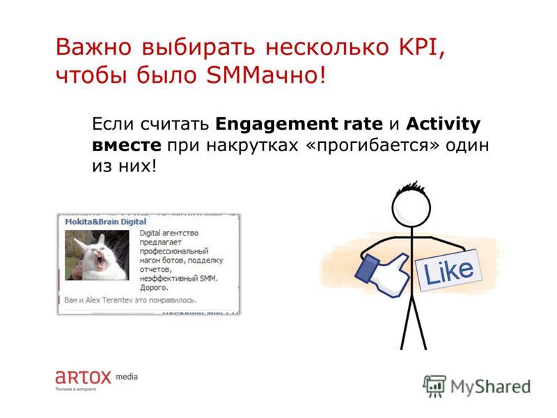 Важно выбирать несколько KPI, чтобы было SMMачно! Если считать Engagement rate и Activity вместе при накрутках «прогибается» один из них!