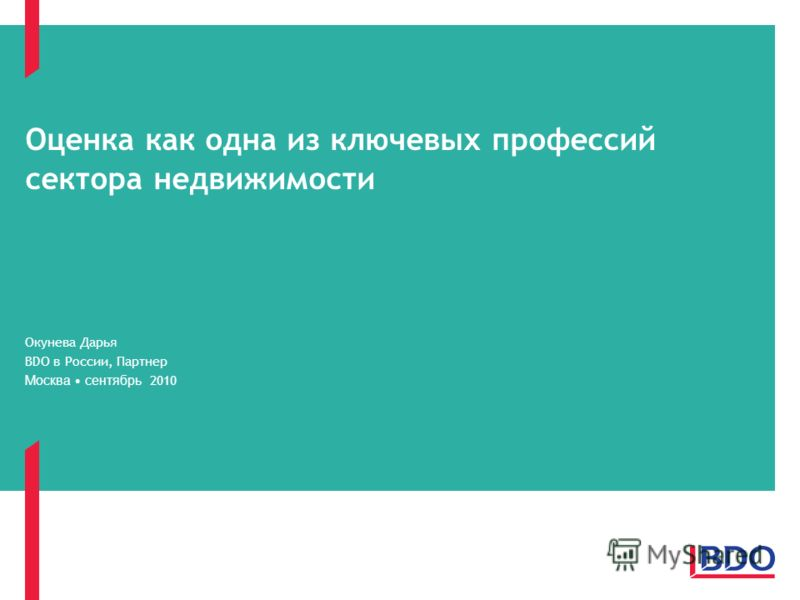 Оценка как одна из ключевых профессий сектора недвижимости Окунева Дарья BDO в России, Партнер Москва сентябрь 2010 Стр. 1