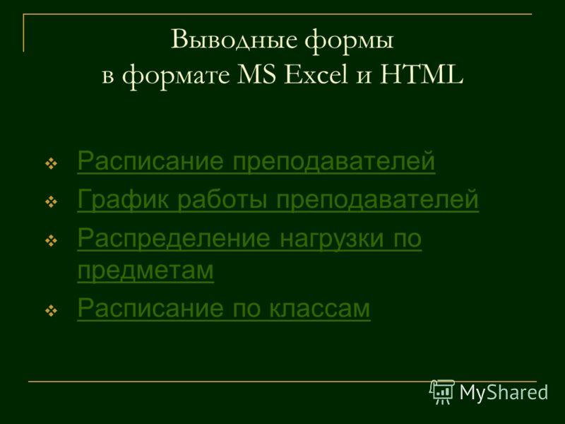 Выводные формы в формате MS Excel и HTML Расписание преподавателей График работы преподавателей Распределение нагрузки по предметам Распределение нагрузки по предметам Расписание по классам