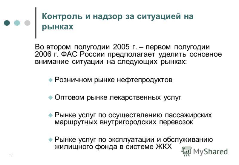 17 Контроль и надзор за ситуацией на рынках Во втором полугодии 2005 г. – первом полугодии 2006 г. ФАС России предполагает уделить основное внимание ситуации на следующих рынках: Розничном рынке нефтепродуктов Оптовом рынке лекарственных услуг Рынке