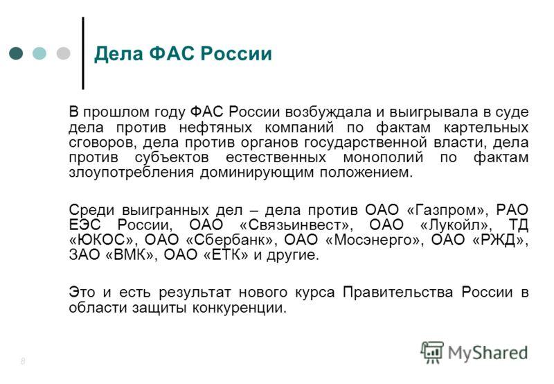 8 Дела ФАС России В прошлом году ФАС России возбуждала и выигрывала в суде дела против нефтяных компаний по фактам картельных сговоров, дела против органов государственной власти, дела против субъектов естественных монополий по фактам злоупотребления