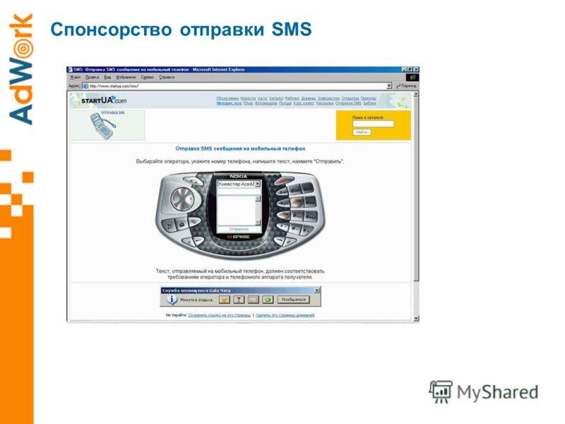 Спонсорство отправки SMS