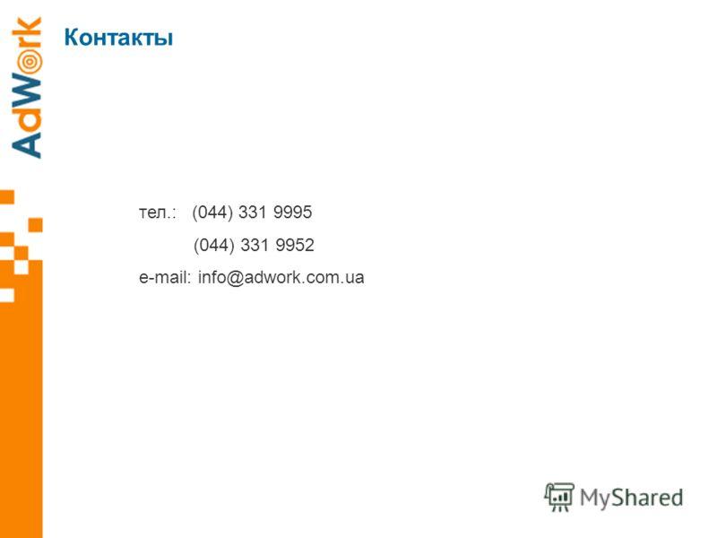 тел.: (044) 331 9995 (044) 331 9952 e-mail: info@adwork.com.ua Контакты