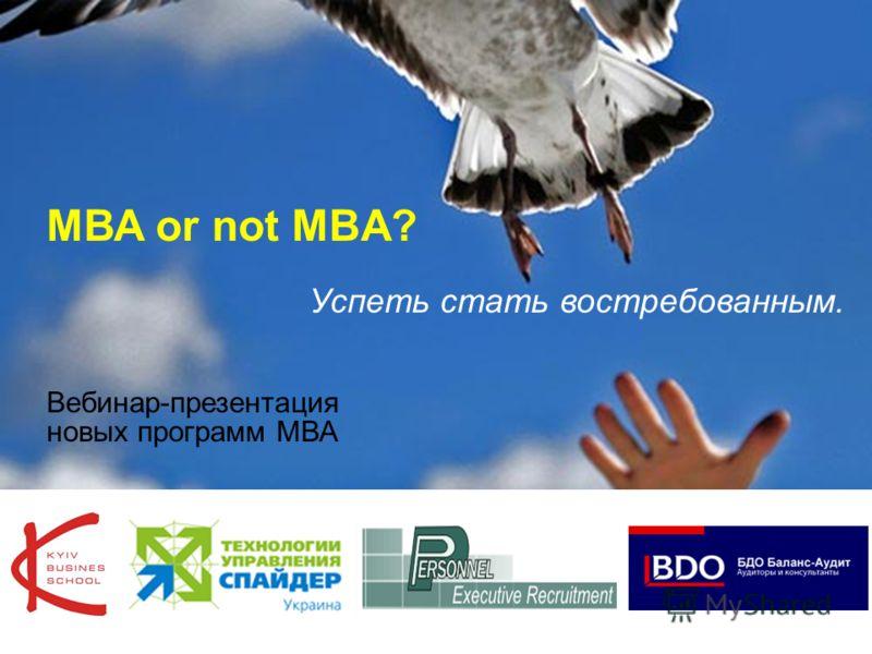 1 МВА or not MBA? Успеть стать востребованным. Вебинар-презентация новых программ МВА