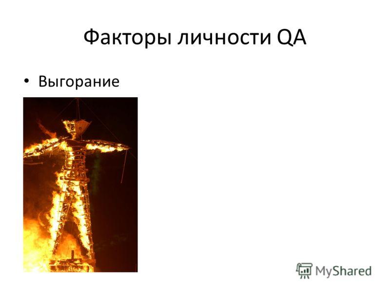 Факторы личности QA Выгорание