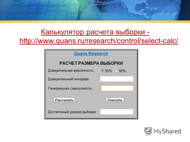 Калькулятор расчета выборки - http://www.quans.ru/research/control/select-calc/