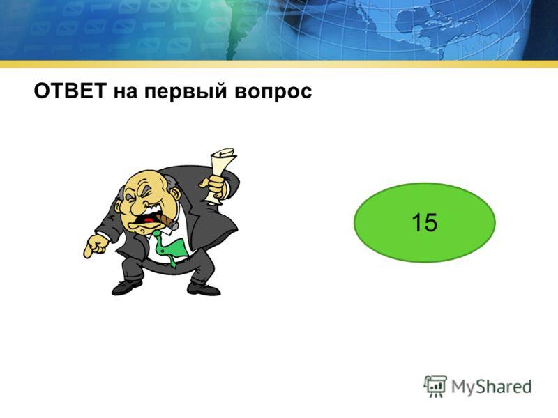 ОТВЕТ на первый вопрос 15
