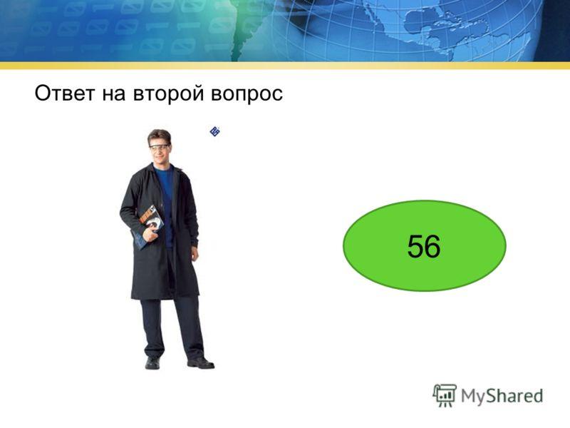 Ответ на второй вопрос 56