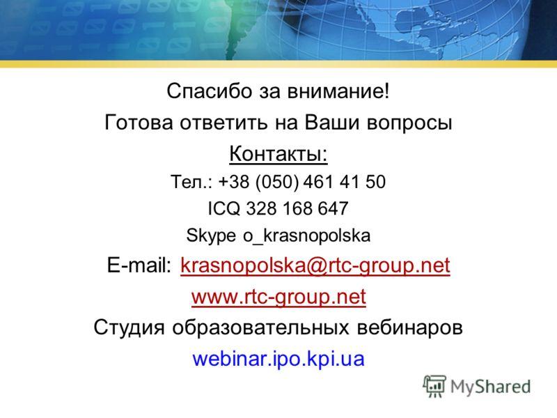 Спасибо за внимание! Готова ответить на Ваши вопросы Контакты: Тел.: +38 (050) 461 41 50 ICQ 328 168 647 Skype o_krasnopolska E-mail: krasnopolska@rtc-group.netkrasnopolska@rtc-group.net www.rtc-group.net Студия образовательных вебинаров webinar.ipo.