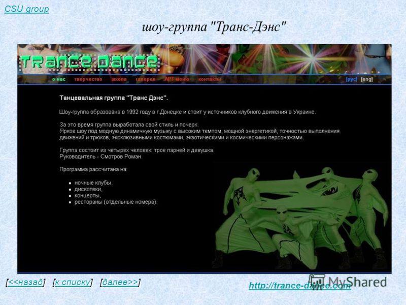 http://pesenkagoda.ru [ >]  CSU group
