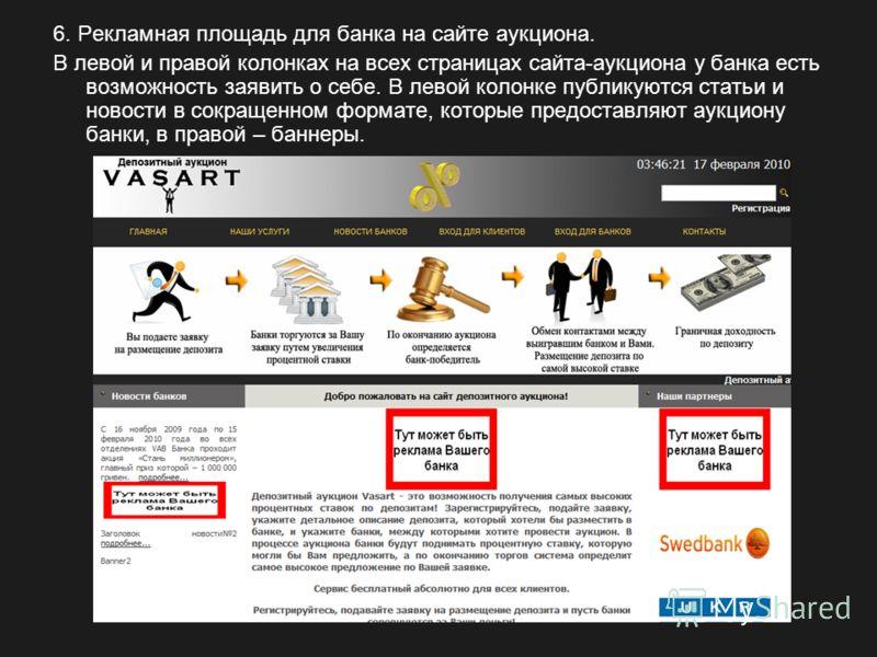 6. Рекламная площадь для банка на сайте аукциона. В левой и правой колонках на всех страницах сайта-аукциона у банка есть возможность заявить о себе. В левой колонке публикуются статьи и новости в сокращенном формате, которые предоставляют аукциону б