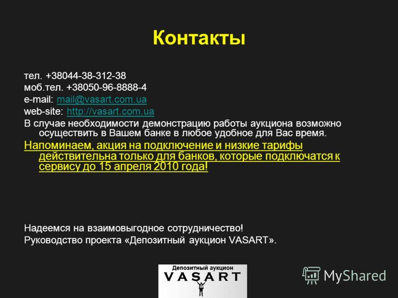 Контакты тел. +38044-38-312-38 моб.тел. +38050-96-8888-4 e-mail: mail@vasart.com.uamail@vasart.com.ua web-site: http://vasart.com.uahttp://vasart.com.ua В случае необходимости демонстрацию работы аукциона возможно осуществить в Вашем банке в любое уд