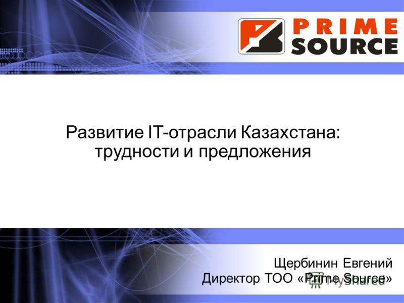 © 2009 IBM Corporation ® Развитие IT-отрасли Казахстана: трудности и предложения Щербинин Евгений Директор ТОО «Prime Source»