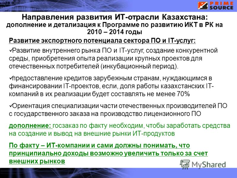 IBM Software Group © 2009 IBM Corporation Направления развития ИТ-отрасли Казахстана: дополнение и детализация к Программе по развитию ИКТ в РК на 2010 – 2014 годы Развитие экспортного потенциала сектора ПО и IT-услуг: Развитие внутреннего рынка ПО и