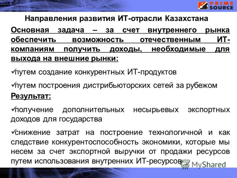 IBM Software Group © 2009 IBM Corporation Направления развития ИТ-отрасли Казахстана Основная задача – за счет внутреннего рынка обеспечить возможность отечественным ИТ- компаниям получить доходы, необходимые для выхода на внешние рынки: путем создан