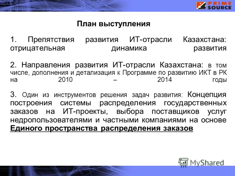 IBM Software Group © 2009 IBM Corporation 1. Препятствия развития ИТ-отрасли Казахстана: отрицательная динамика развития 2. Направления развития ИТ-отрасли Казахстана: в том числе, дополнения и детализация к Программе по развитию ИКТ в РК на 2010 – 2