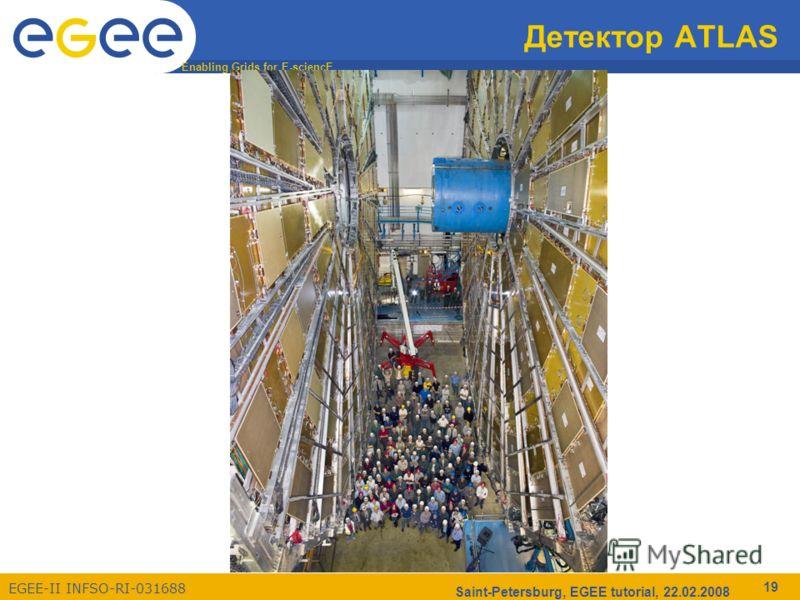 Enabling Grids for E-sciencE EGEE-II INFSO-RI-031688 Saint-Petersburg, EGEE tutorial, 22.02.2008 19 Детектор ATLAS