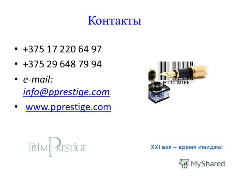 Контакты +375 17 220 64 97 +375 29 648 79 94 e-mail: info@pprestige.com info@pprestige.com www.pprestige.comwww.pprestige.com XXI век – время имиджа!