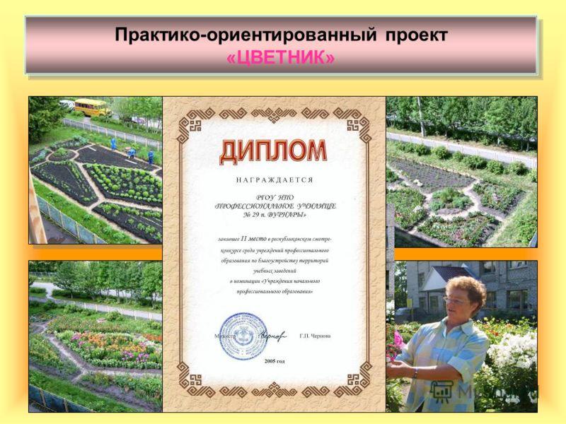 Практико-ориентированный проект «ЦВЕТНИК»
