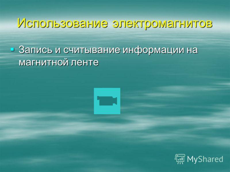 Запись и считывание информации на магнитной ленте Запись и считывание информации на магнитной ленте