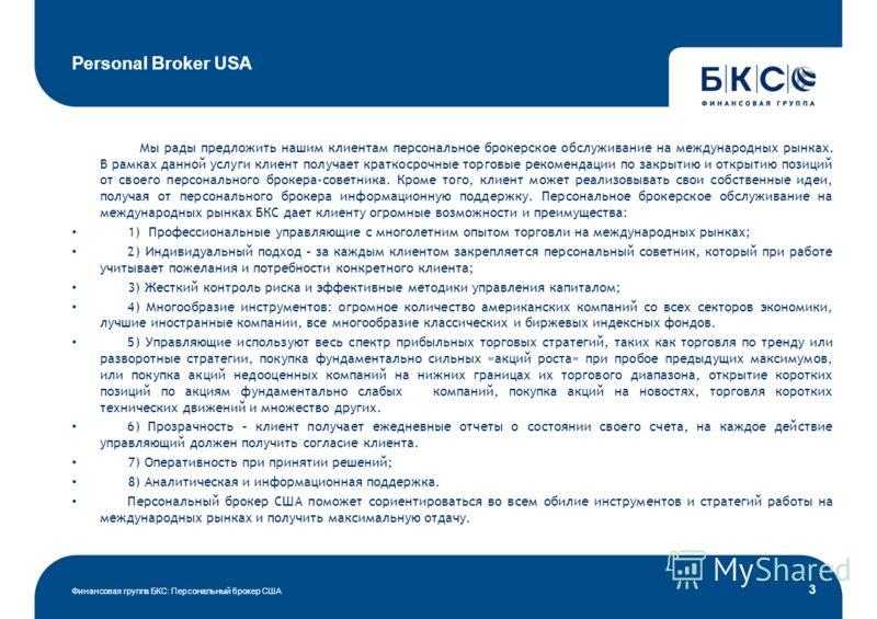 Personal Broker USA Мы рады предложить нашим клиентам персональное брокерское обслуживание на международных рынках. В рамках данной услуги клиент получает краткосрочные торговые рекомендации по закрытию и открытию позиций от своего персонального брок