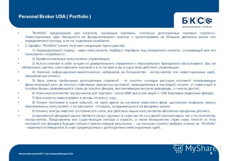Personal Broker USA ( Portfolio )