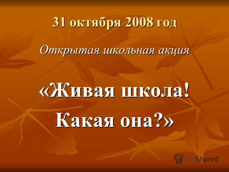 31 октября 2008 год Открытая школьная акция «Живая школа! Какая она?»