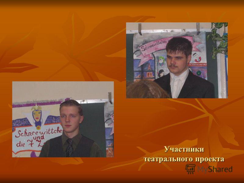 Участники театрального проекта