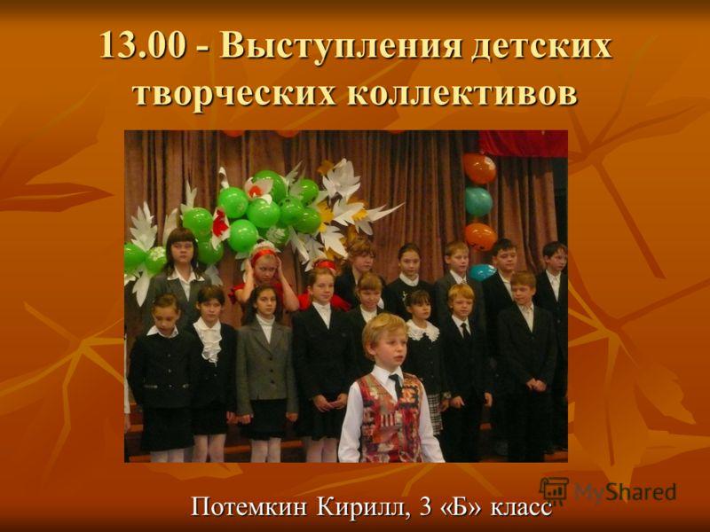 13.00 - Выступления детских творческих коллективов Потемкин Кирилл, 3 «Б» класс
