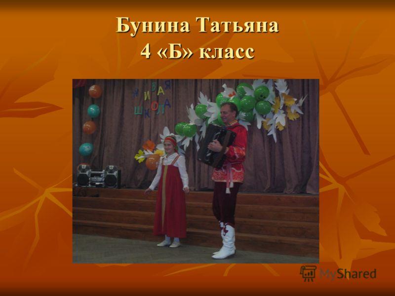Бунина Татьяна 4 «Б» класс