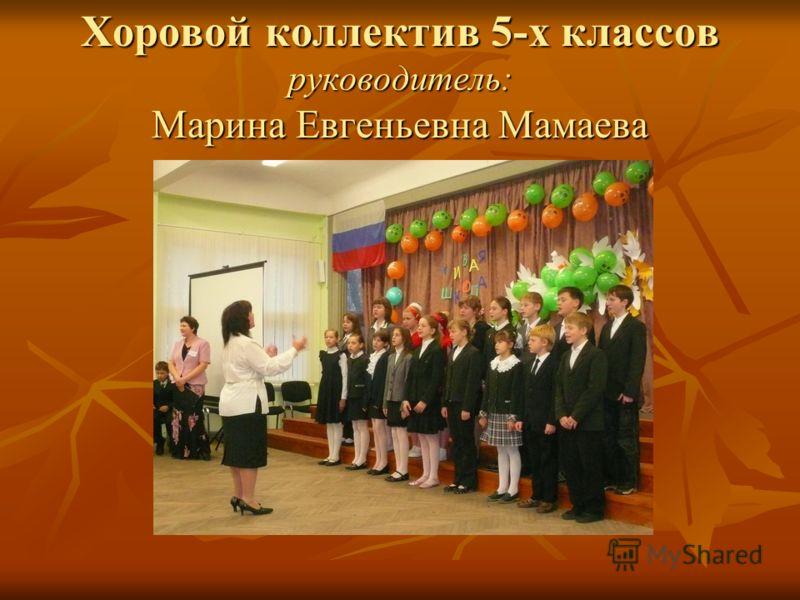 Хоровой коллектив 5-х классов руководитель: Марина Евгеньевна Мамаева