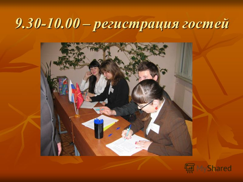 9.30-10.00 – регистрация гостей