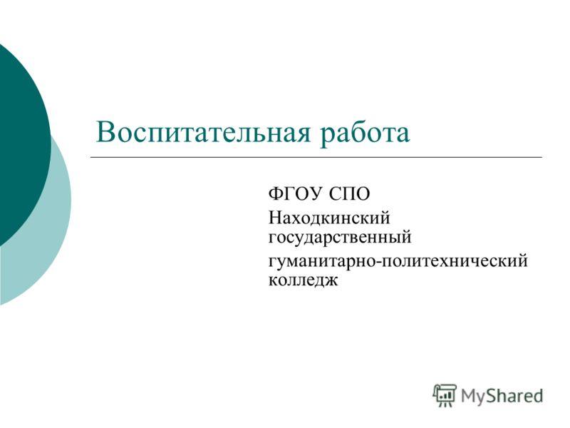 Воспитательная работа ФГОУ СПО Находкинский государственный гуманитарно-политехнический колледж