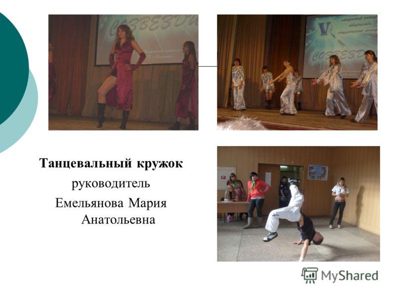 Танцевальный кружок руководитель Емельянова Мария Анатольевна