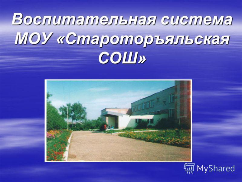 Воспитательная система МОУ «Староторъяльская СОШ»
