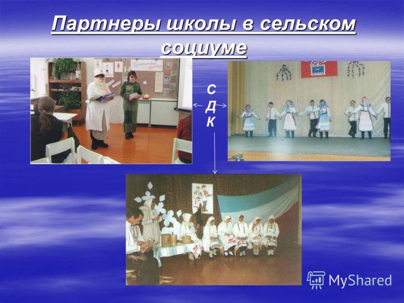 Партнеры школы в сельском социуме СДКСДК