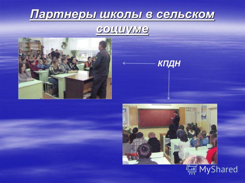 Партнеры школы в сельском социуме КПДН