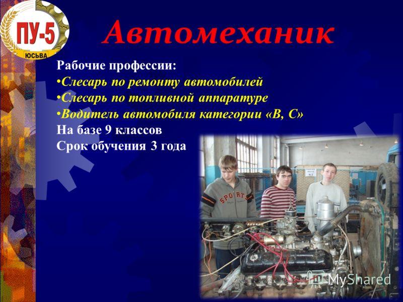 Автомеханик Рабочие профессии: Слесарь по ремонту автомобилей Слесарь по топливной аппаратуре Водитель автомобиля категории «В, С» На базе 9 классов Срок обучения 3 года