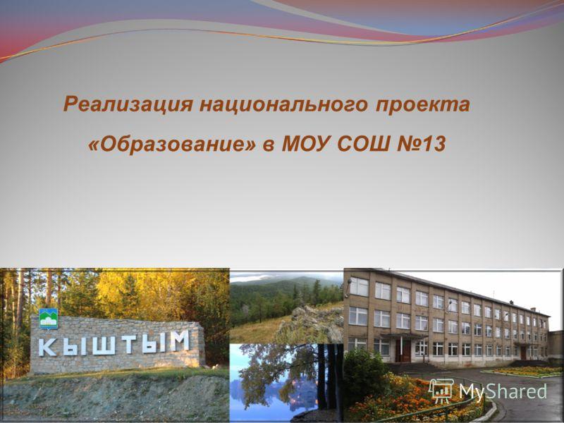 Реализация национального проекта «Образование» в МОУ СОШ 13